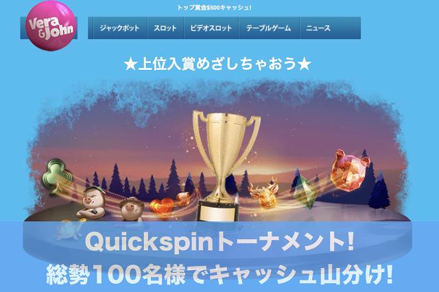 Quickspinトーナメントで2,500ドルを100人で山分け!