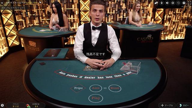 カジノパリスのテキサスカジノホールデムテーブルの詳細は?