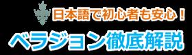 ベラジョンカジノ登録方法│日本語対応で初心者も簡単に楽しめる♪
