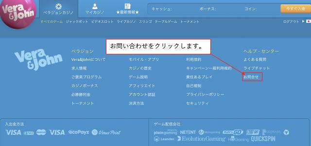ベラジョンカジノ日本語メール対応1