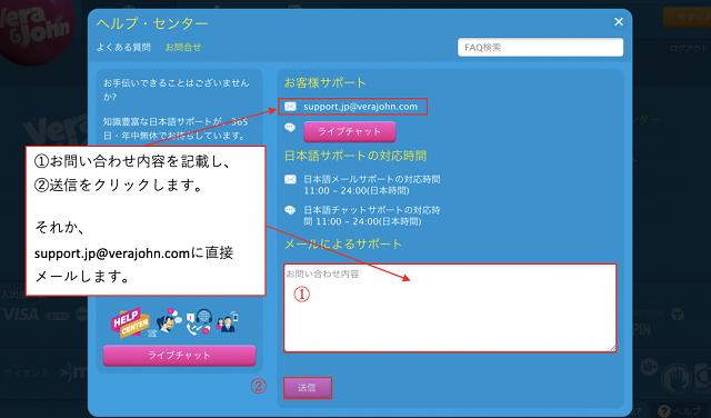 ベラジョンカジノ日本語メール対応2