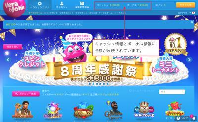 ベラジョンカジノ初回入金方法5