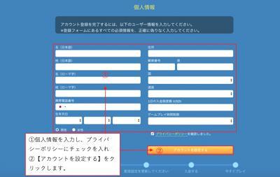 ベラジョンカジノ登録方法6