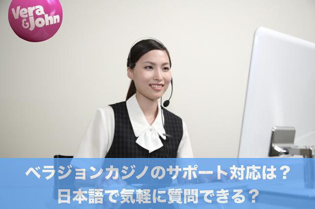 ベラジョンカジノのサポート対応は?日本語で気軽に質問できる?