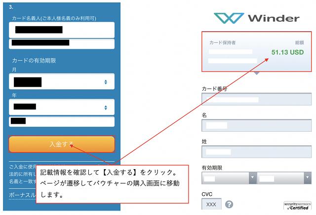 スマホ入金方法 ベラジョンカジノ クレジットカード編4