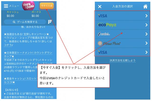 スマホ入金方法 ベラジョンカジノ クレジットカード編1