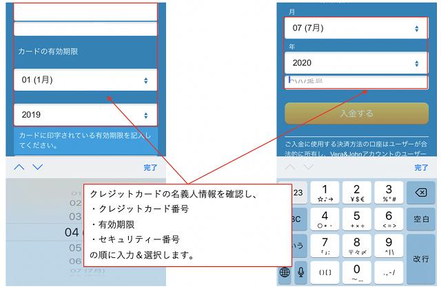 スマホ入金方法 ベラジョンカジノ クレジットカード編3