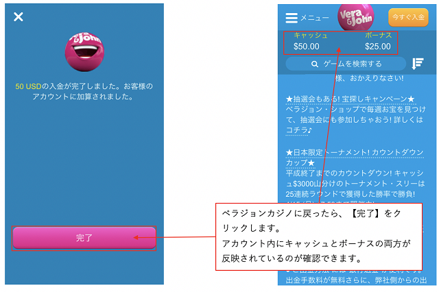 スマホ入金方法 ベラジョンカジノ クレジットカード編6