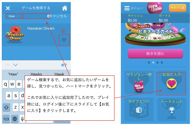 お気に入り登録方法 ベラジョンカジノ1