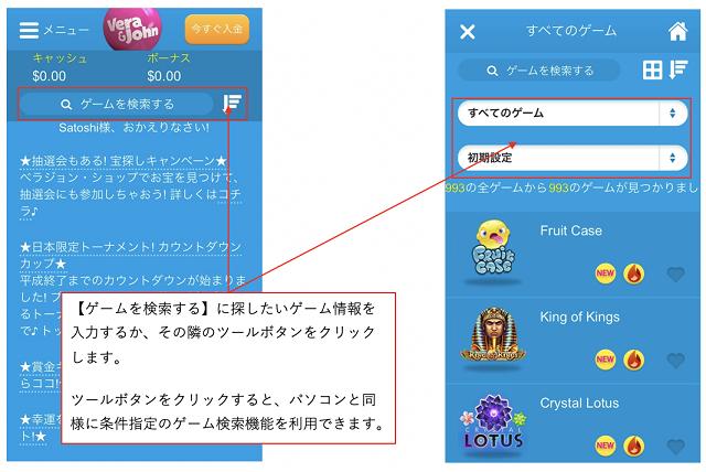 ベラジョンカジノ スマホゲーム検索機能