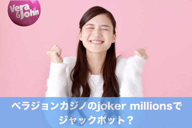 ベラジョンカジノのjoker millionsでジャックポット?