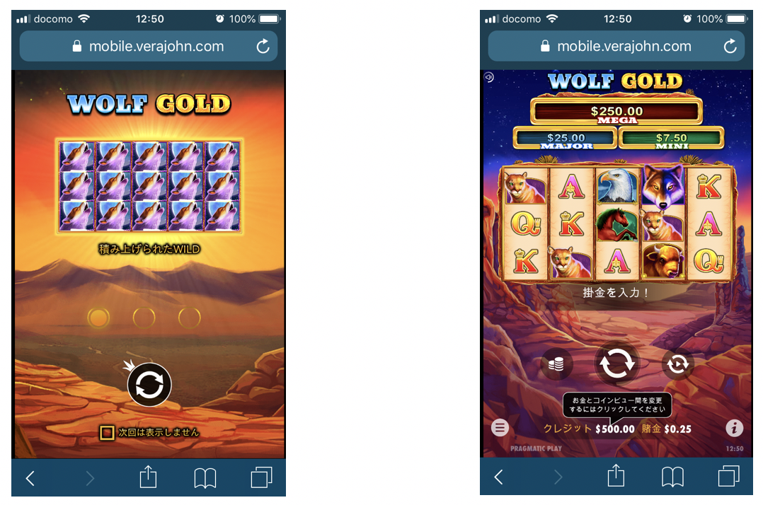 第3位 Wolf Gold