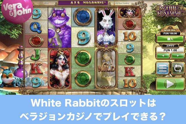 White Rabbitのスロットはベラジョンカジノでプレイできる?